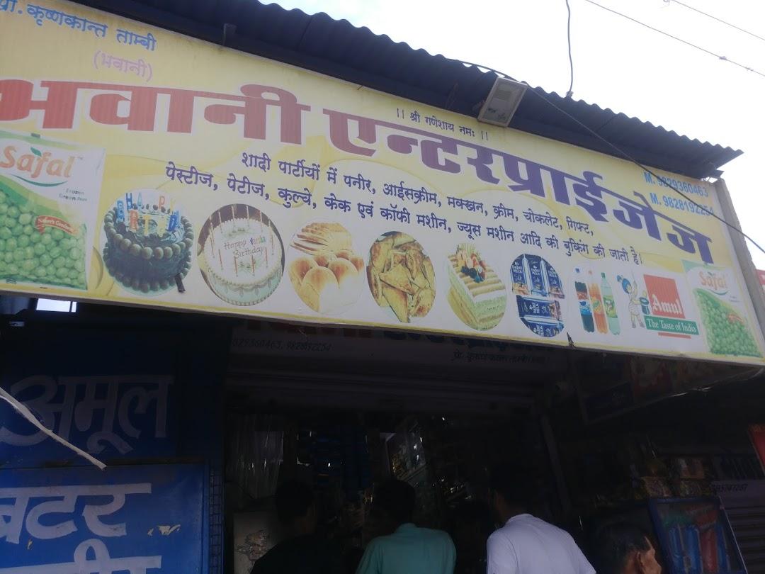 Bhawani Enterprises