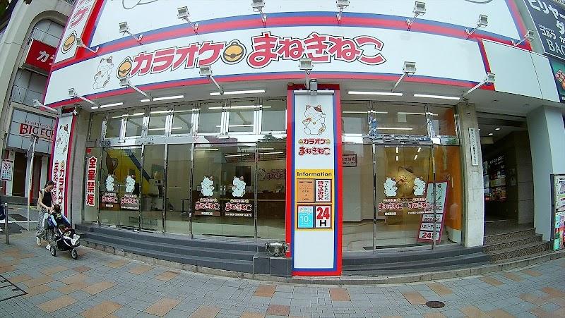 カラオケまねきねこ 新宿西口店