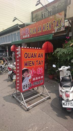 小妹越南料理