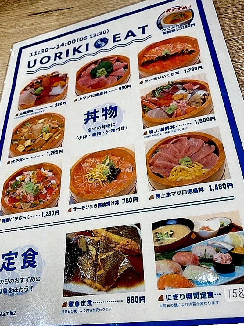 UORIKI fish market