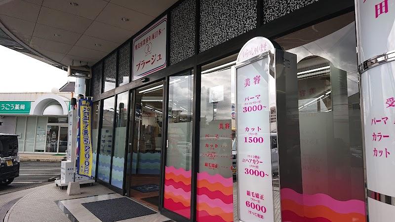 理容プラージュ 田隈店