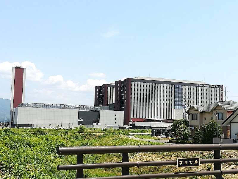 岩手 医科 大学 附属 病院