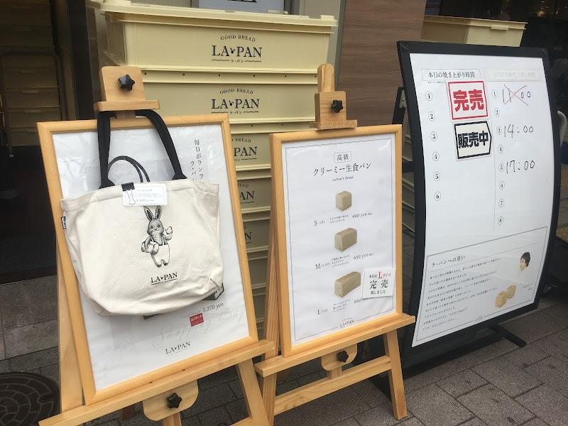 ラ・パン 武蔵小金井店