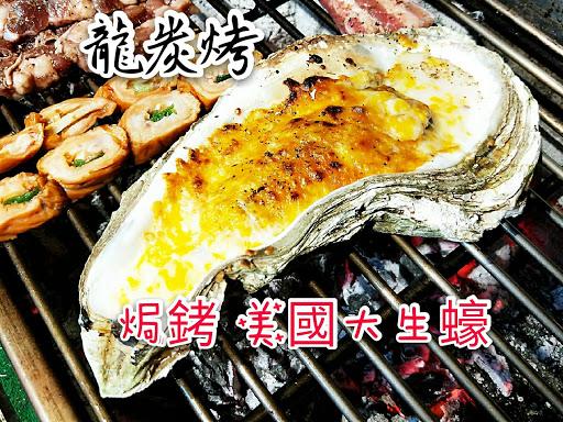 枋寮在地美食推薦 龍炭烤(燒烤、熱炒、漁村景觀餐廳)