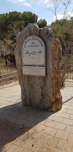 אנדרטת פשיטה ופיצוץ בית אבו ג'בן