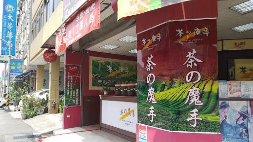 茶的魔手 梧棲中央店