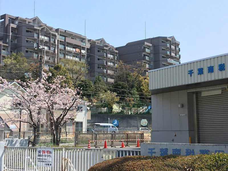 千葉 南 税務署