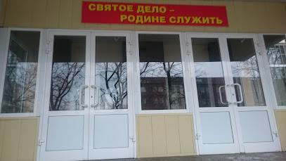 Вербовочный пункт Городской сборный пункт Военного комиссариата г. Москвы
