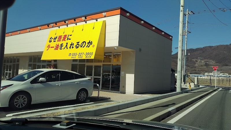 麺は組 向町店