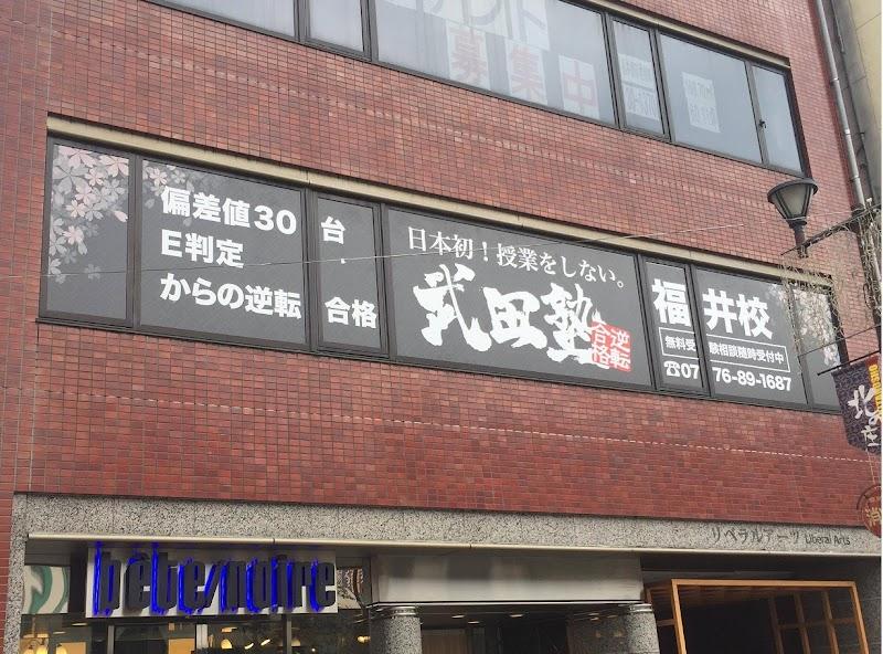 武田塾 福井校