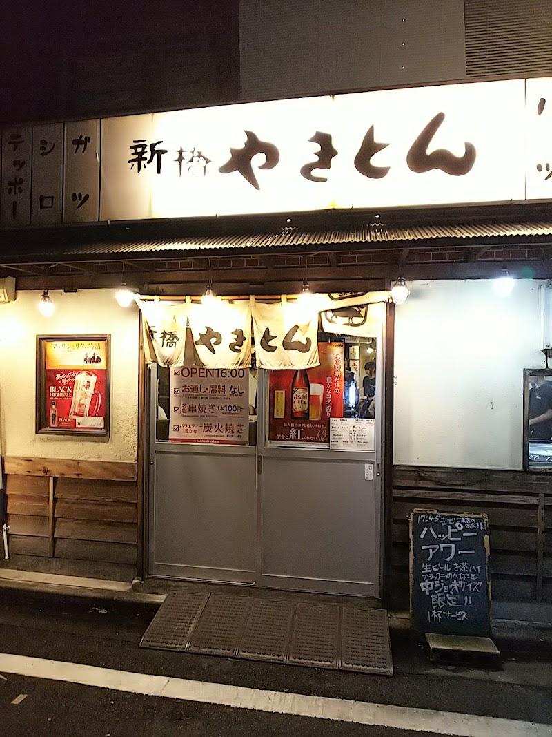 新橋やきとん 京橋店