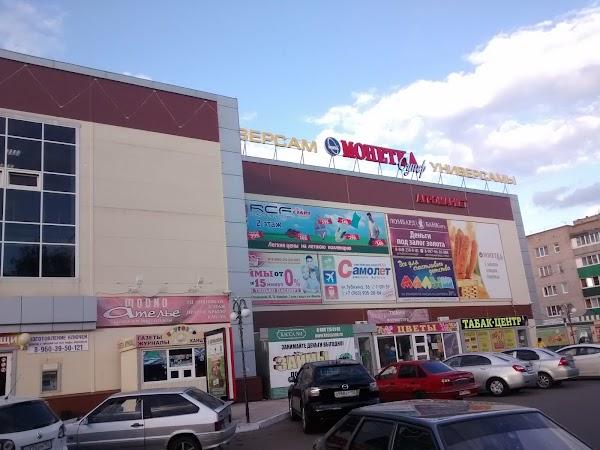 Супермаркет «Монетка» в городе Ишимбай, фотографии