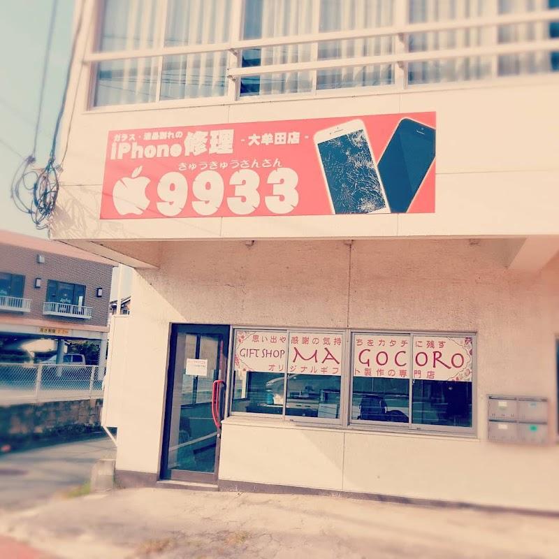 iPhone修理9933 大牟田店