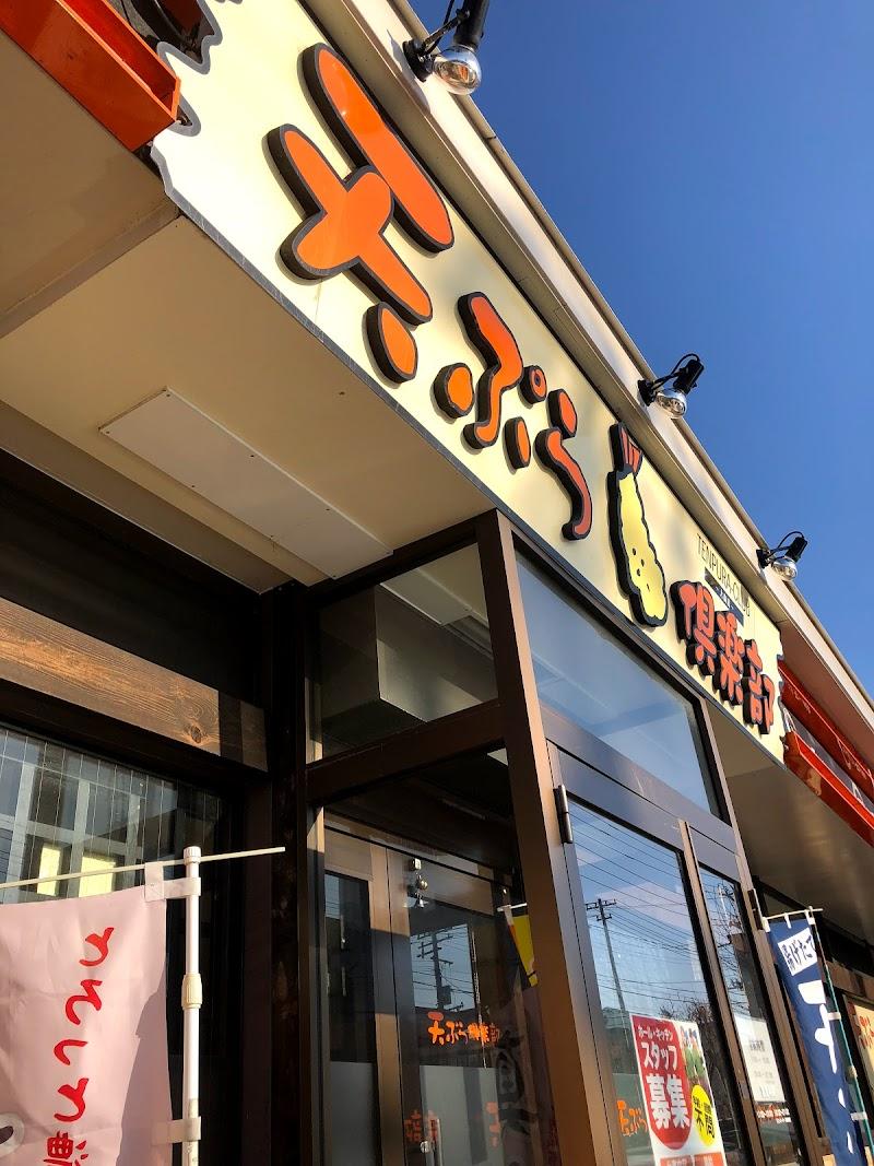 天ぷら倶楽部 大麻店