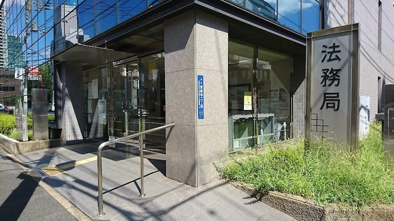 法務局 出張所 東京 港 品川出張所:東京法務局