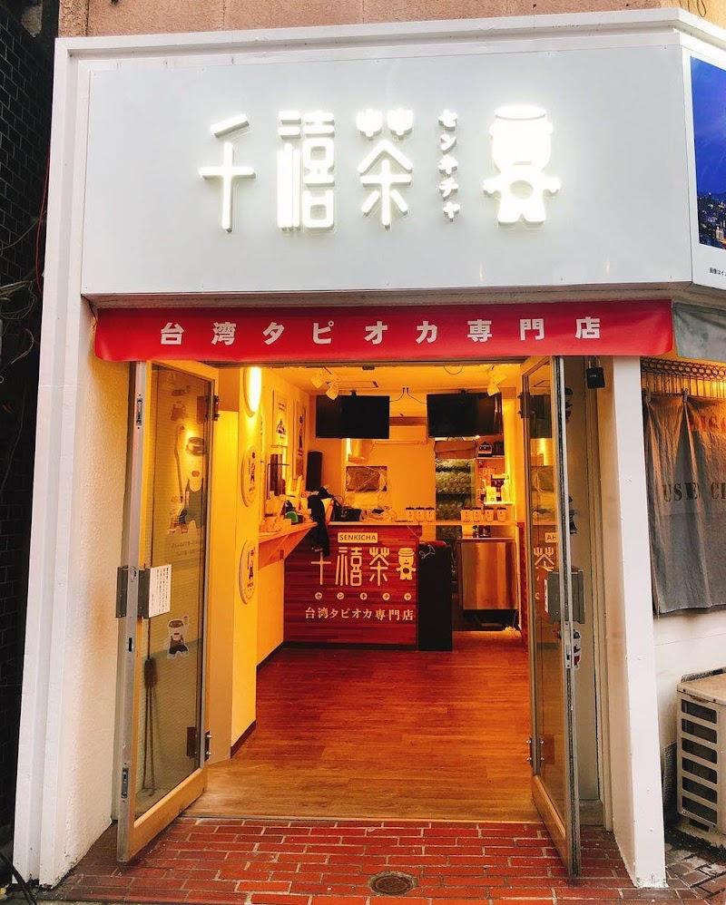 千禧茶 センキチャ 下北沢店