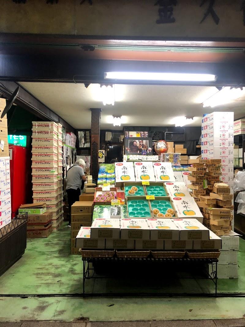 (有)金久保果実店