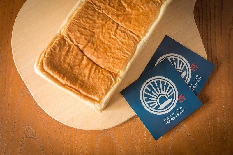 純生食パン工房 HARE/PAN 調布店