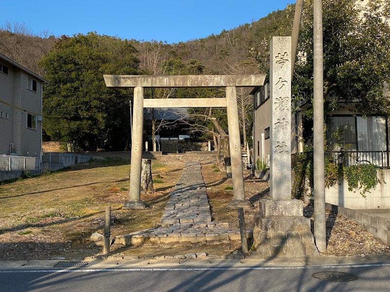 苧ヶ瀬神社