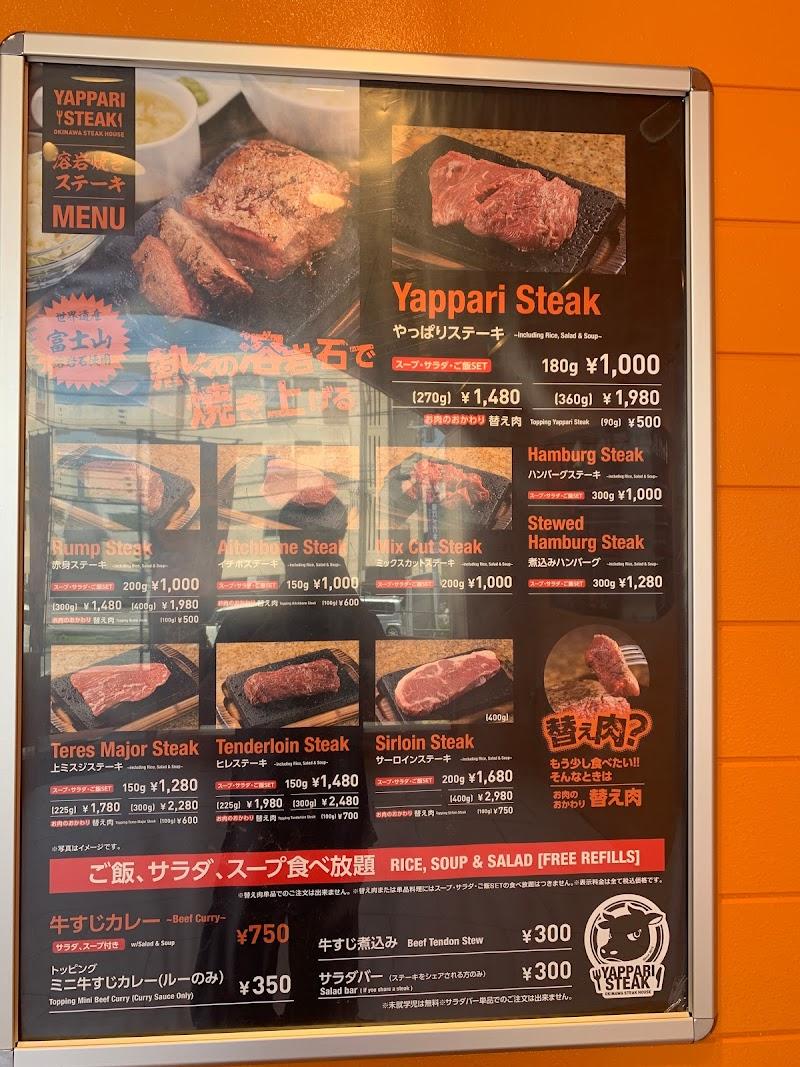 市 沖縄 やっぱり ステーキ