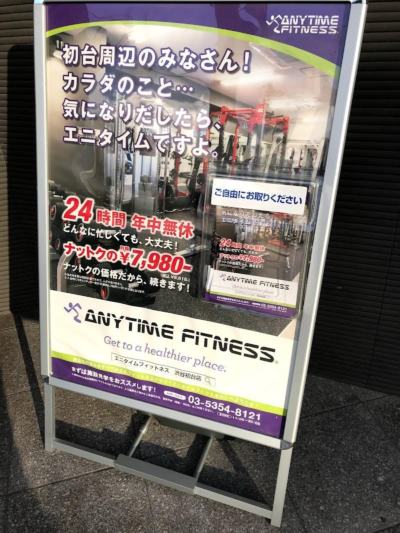 エニタイムフィットネス 渋谷初台