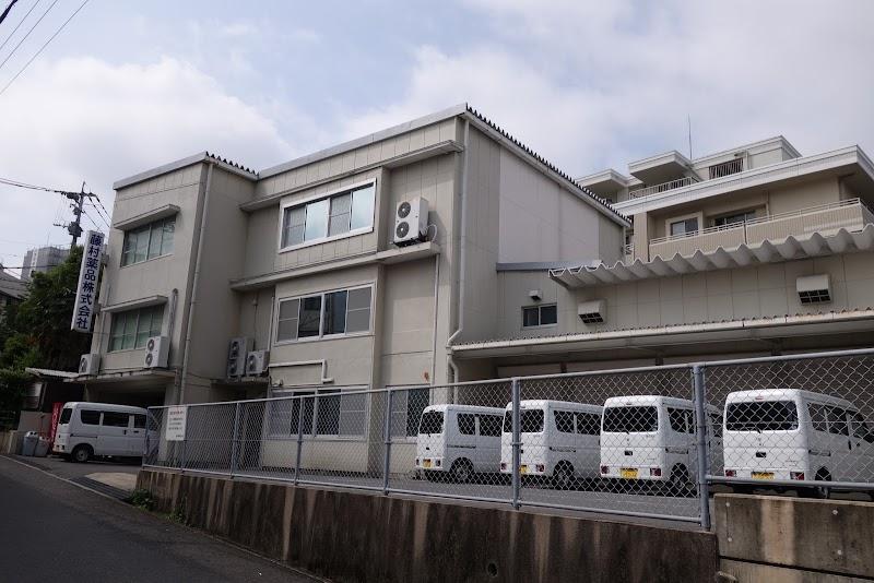 藤村薬品(株) 浦上営業所