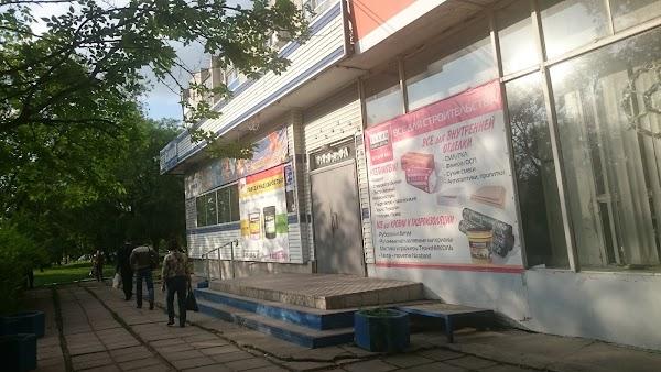 Магазин строительных товаров «Вавилон» в городе Хабаровск, фотографии