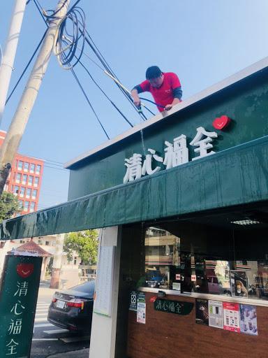 清心福全柳營店-珍珠奶茶手搖飲料專賣店