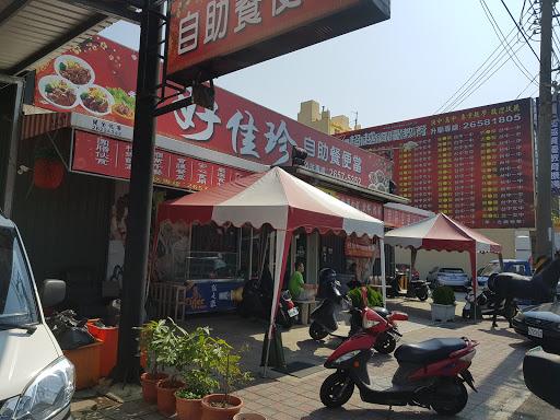 鼎饌快餐店