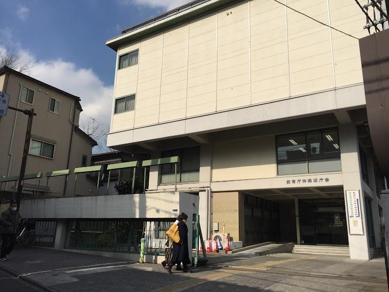 東京都教育庁 神楽坂庁舎