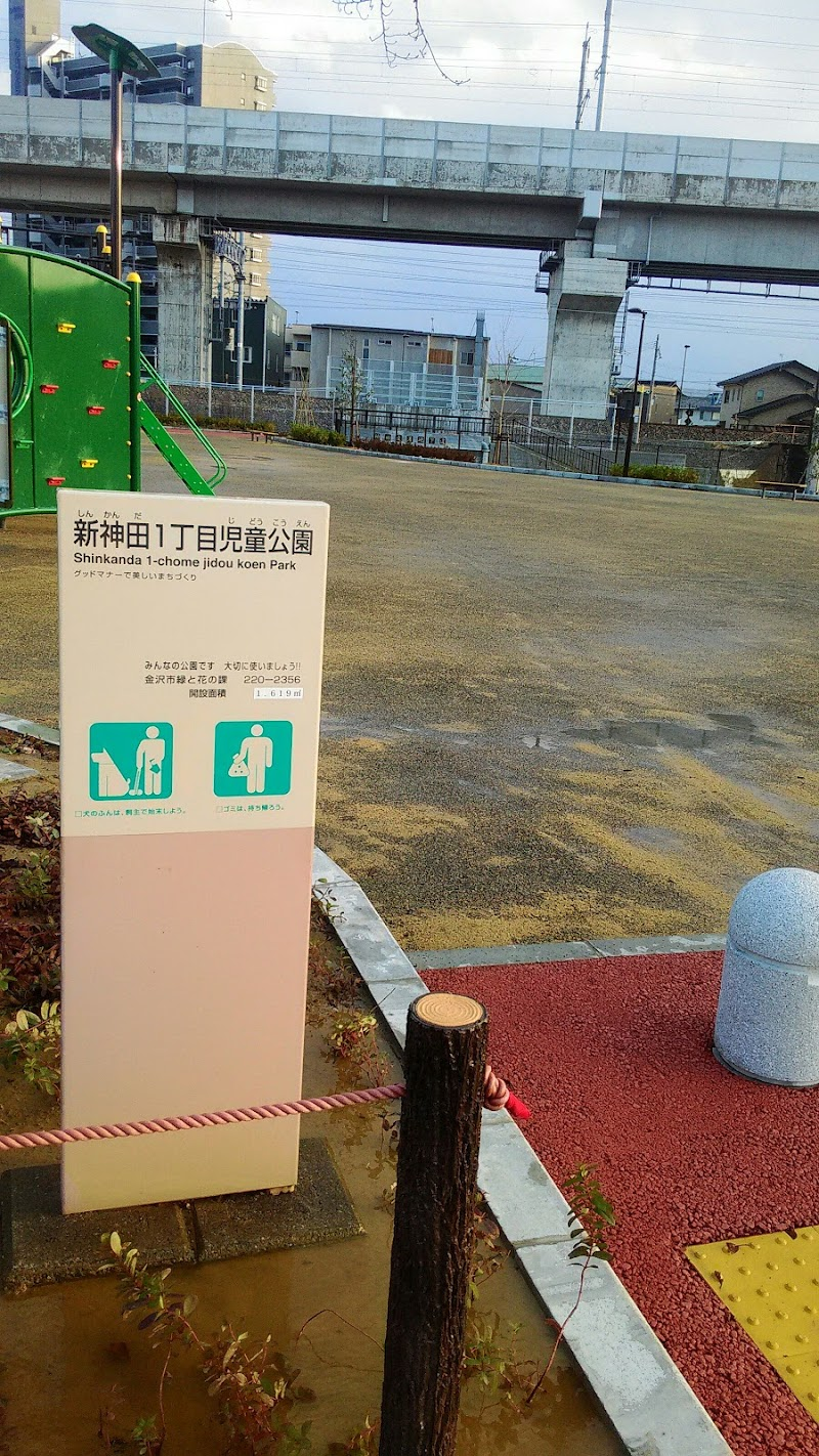 新神田1丁目児童公園