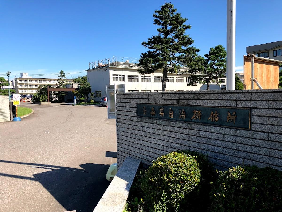 青森 県 自治 研修 所