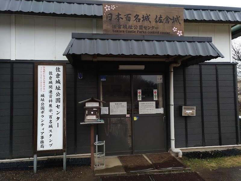 佐倉城址公園センター