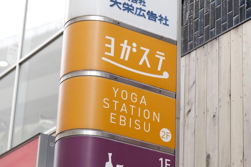 ヨガステ 恵比寿店