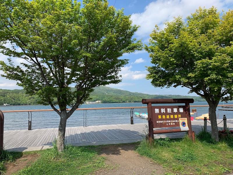 山中湖マリモ公園 無料駐車場(大型枠3台)