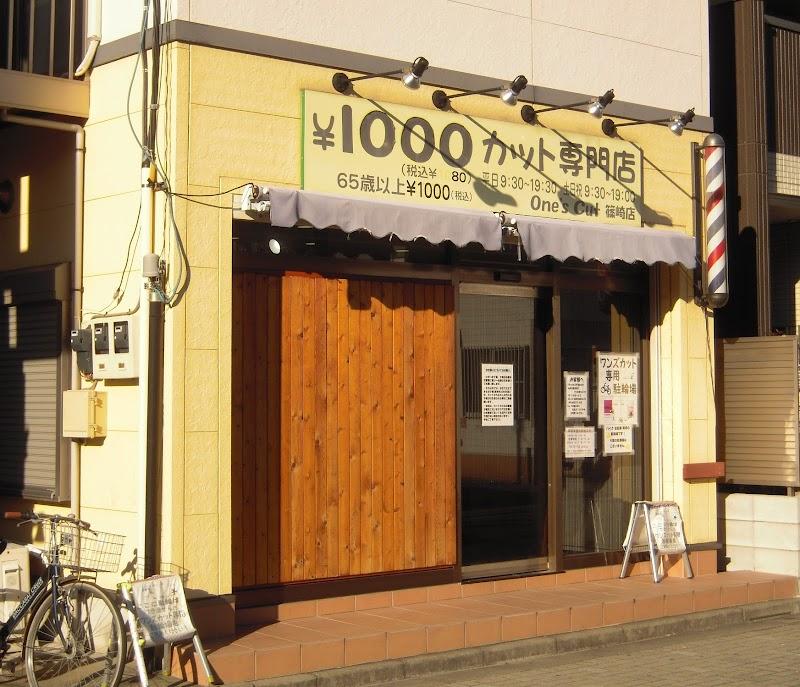 カットファクトリー 瑞江店