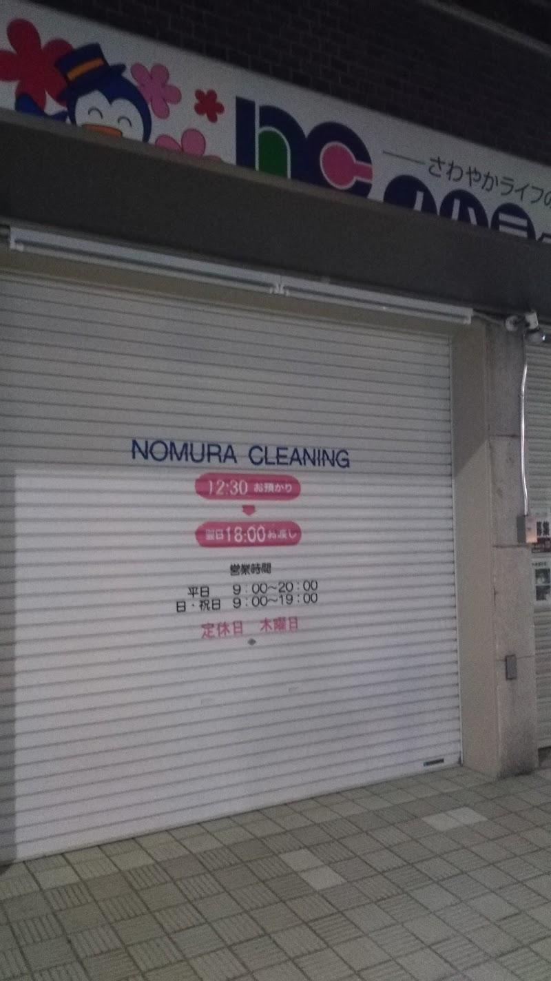 ノムラクリーニング 堺筋本町店