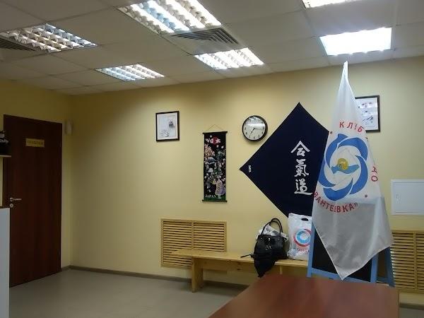 Спортивный зал «Клуб Айкидо Айкикай Ивантеевка» в городе Ивантеевка, фотографии