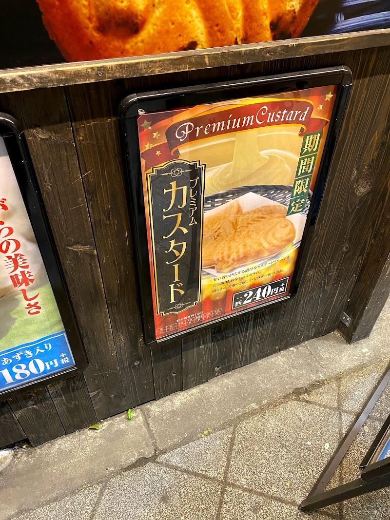 鳴門鯛焼本舗 世田谷三宿店