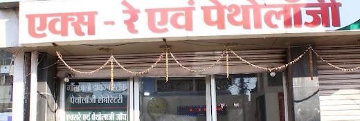 Gitanjali Hi-Tech Diagnostic Centre