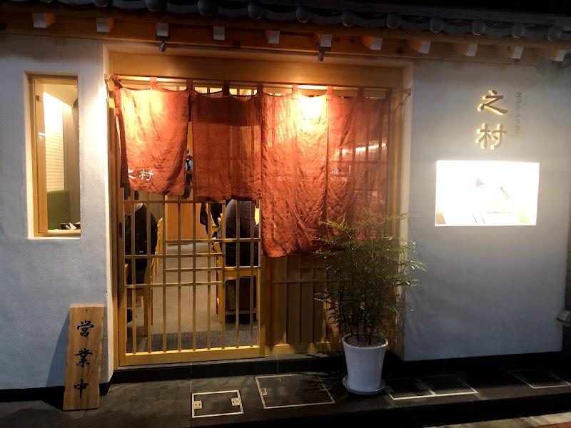 天ぷら かき揚げ 之村