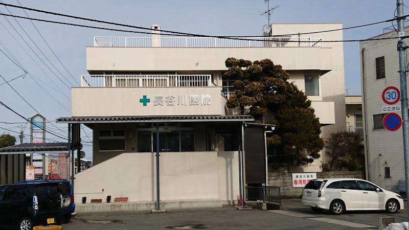 医院 長谷川