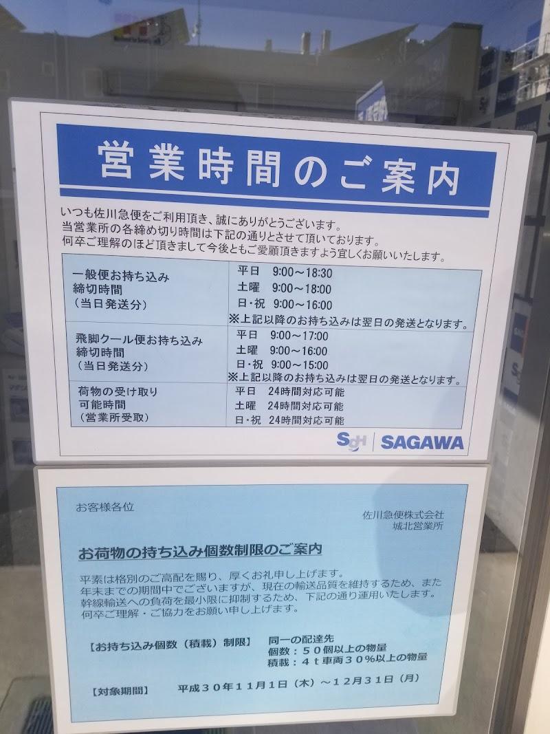 急便 サービス 佐川 追跡