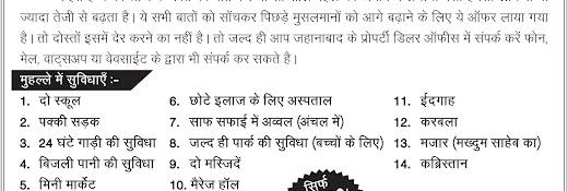 Jehanabad Property Dealer