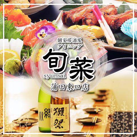 居酒屋ダイニング旬菜 -シュンサイ- 蒲田店