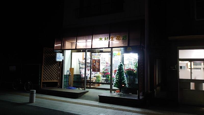 木村生花店
