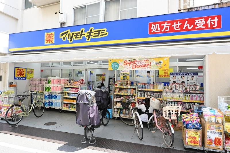 薬 マツモトキヨシ 東長崎駅北口店