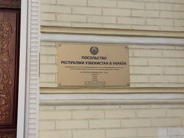 Посольство украины в республике узбекистан added 2 new photos.