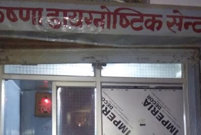 Krishna Diagnostic Centre