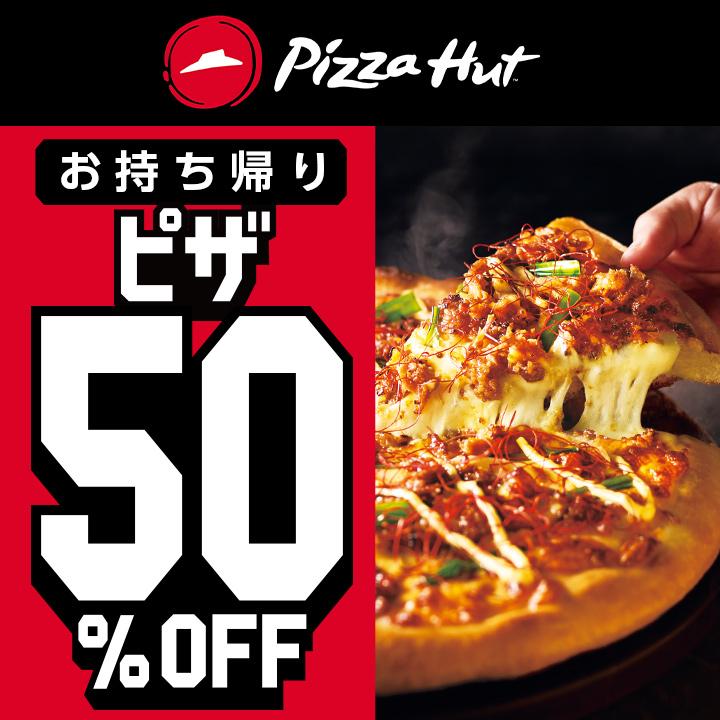 ピザハット西東京富士町店